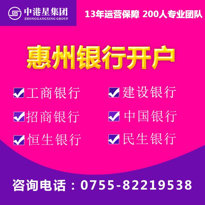 惠州公司银行开户