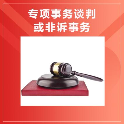 法律服务法律咨询律师在线服务离婚协议书合同代写起诉状书劳动维权仲裁函-专项事务谈判或非诉事务