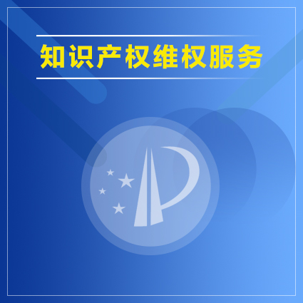 商标注册版权维权项目咨询香港商标注册美国商标注册台湾商标购买转让商标注册
