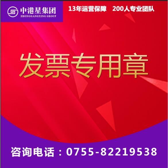 刻章|发票刻章|深圳公司发票专用章