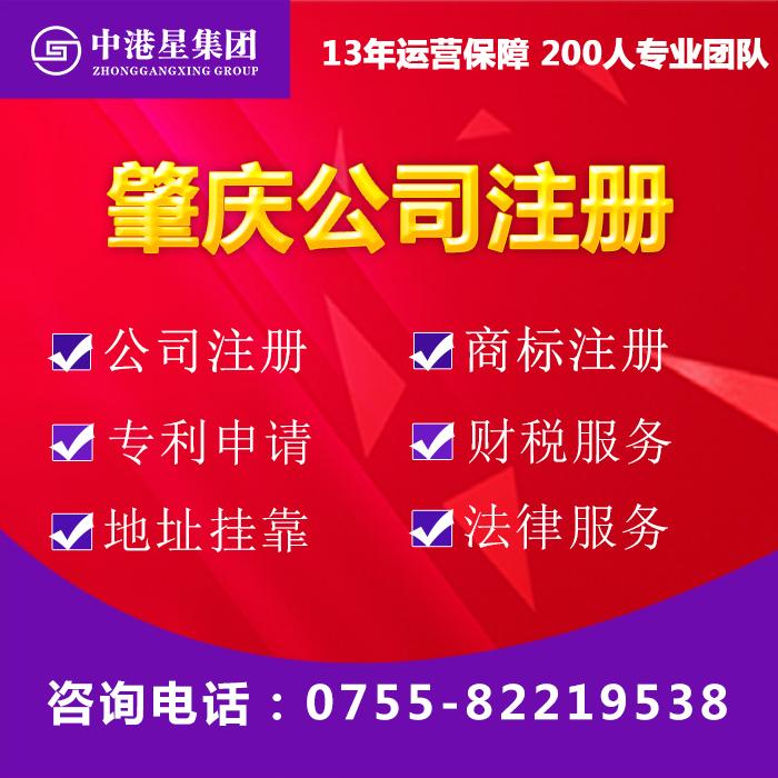珠三角公司注册|肇庆公司注册