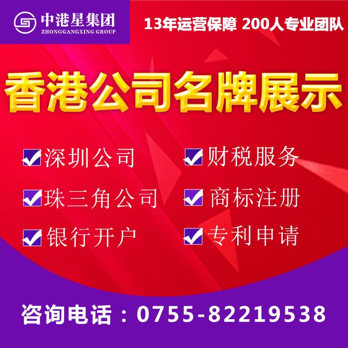 香港公司升级服务-名称展示公司注册银行开户商标注册专利申请