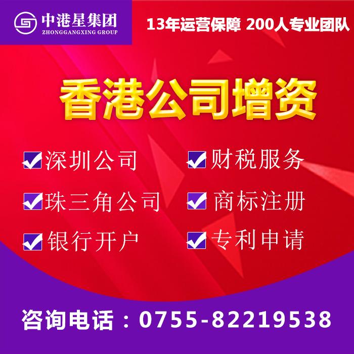 香港公司升级服务-增加经营范围