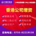 香港公司升级服务-<em>增加</em>经营范围