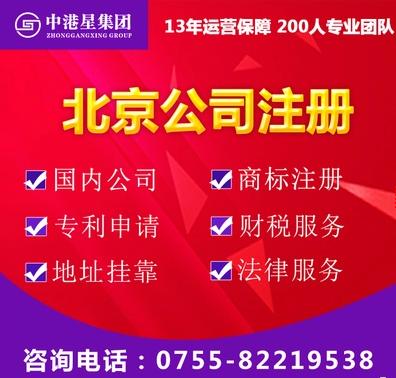 公司注册-北京公司注册