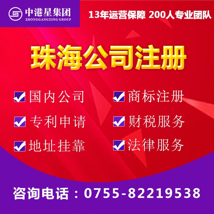 珠海公司注册,珠海地址挂靠,珠海横琴公司注册