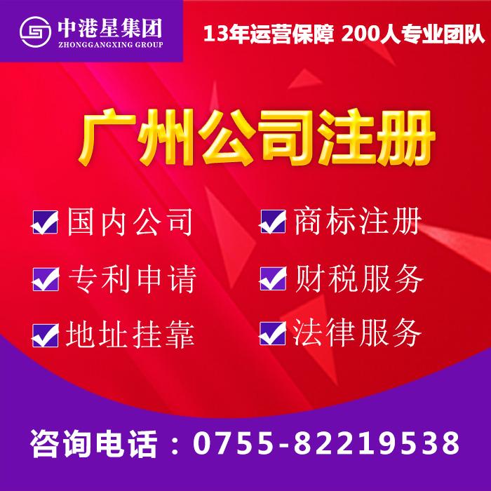 广州公司注册,广州公司加急注册,地址挂靠