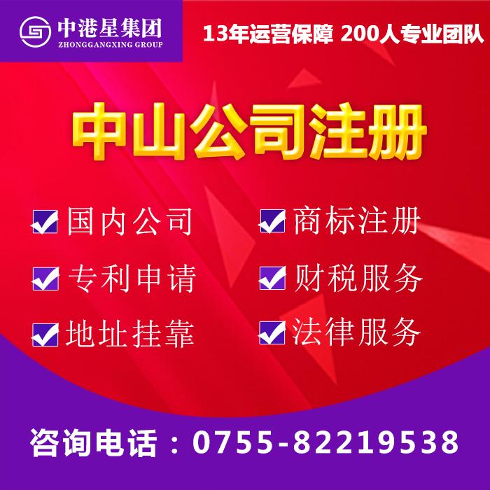 中山公司注册,中山地址挂靠,中山财务代理
