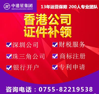 香港公司,香港公司证件补领