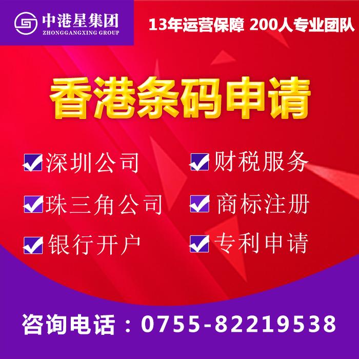 香港条码,香港条码申请