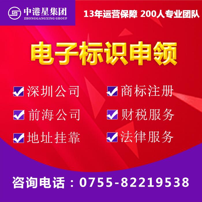 电子标识申领(深圳)