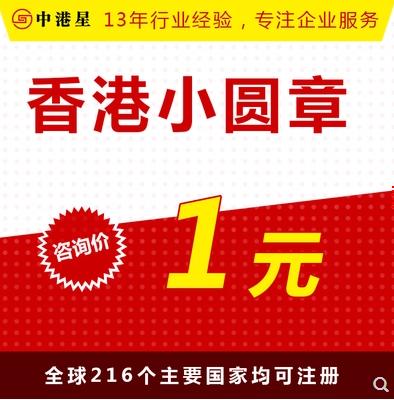 香港印章,香港小圆印章