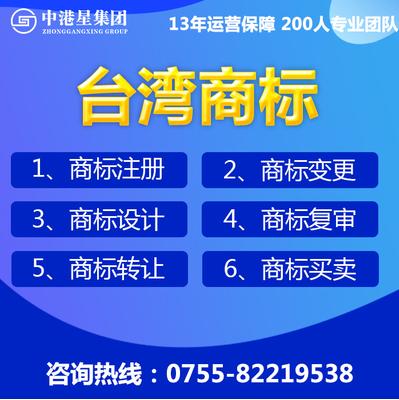 商标注册,台湾商标注册