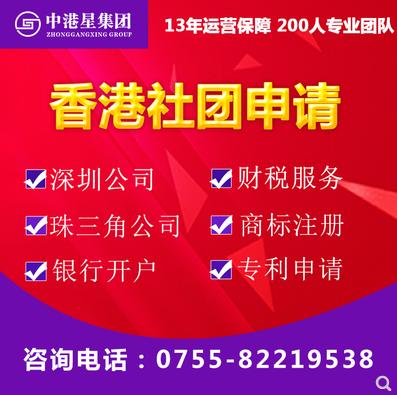 香港社团申请