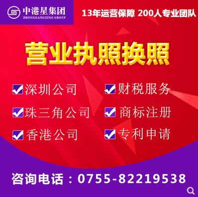 营业执照变更,营业执照换照(深圳)