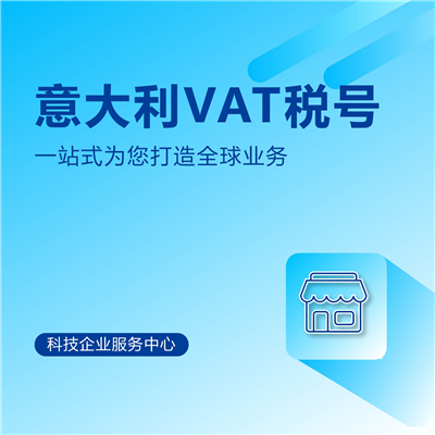 意大利VAT注册申报英国德国亚马逊法国日本美国公司注册专利申请商标注册