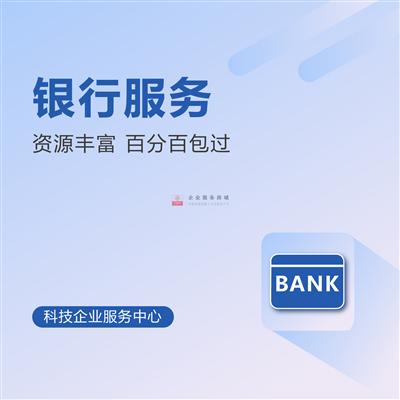 <em>深圳</em>公司银行开户-<em>深圳</em>银行开户