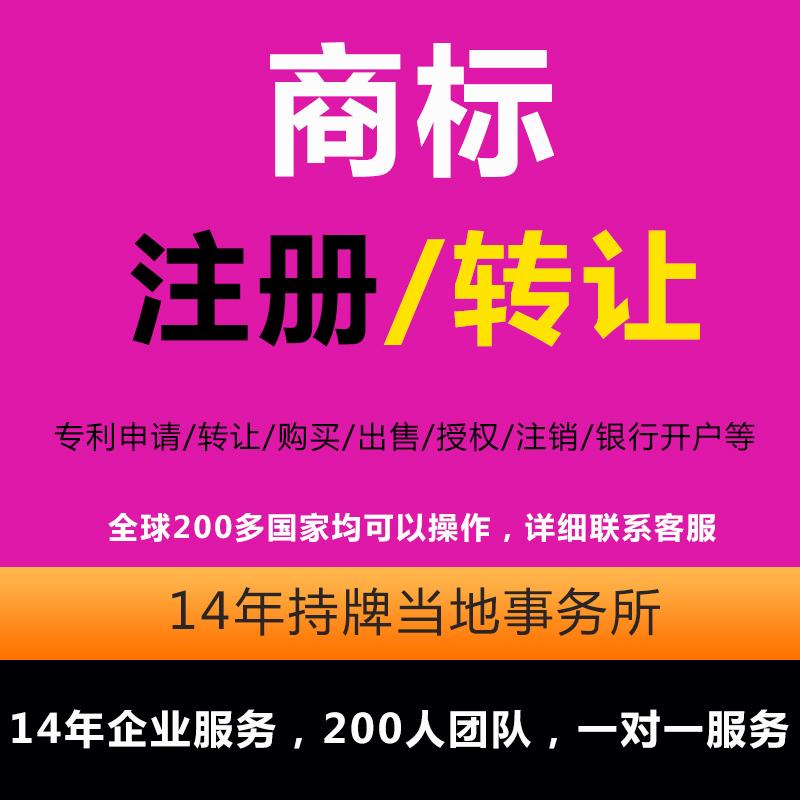 商标注册申请加急变更香港商标注册美国商标注册国际商标注册变更驳回复审商标注册