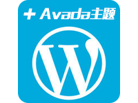 WordPress建站系统( 含Avada主题| LAMP)