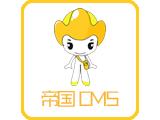 EmpireCMS帝国网站管理系统(WAMPServer)