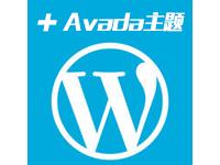 WordPress建站系统(含Avada主题中文版   IIS)
