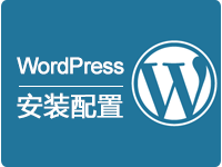 WordPress安装与配置服务