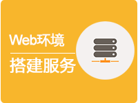 Web基础运行环境搭建服务(Linux系统)