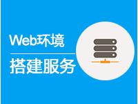 Web基础运行环境搭建服务(Windows系统)