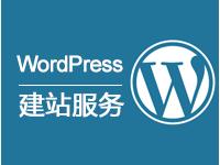 WordPress建站服务--代码如诗
