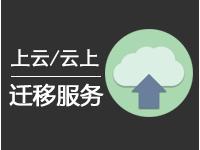 数据迁移服务(上云或云云迁移)