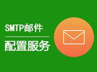 SMTP/DirectMail 邮件配置服务