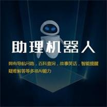 AI人工智能助理|语音助手|手机助手|助手机器人定制