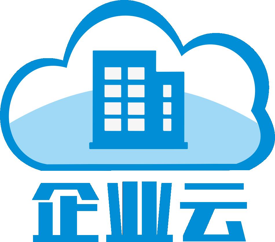 企业文件应用及管理云平台