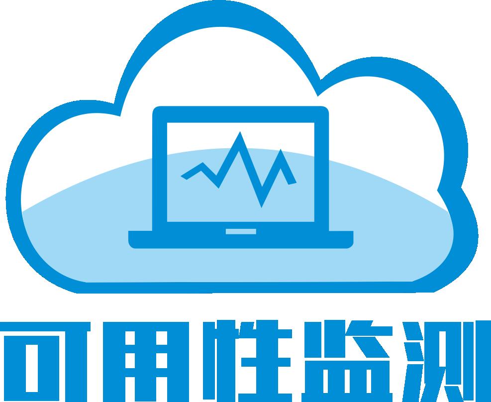 云服务可用性监测