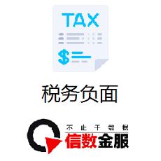 欠税重大违法税务负面信息查询