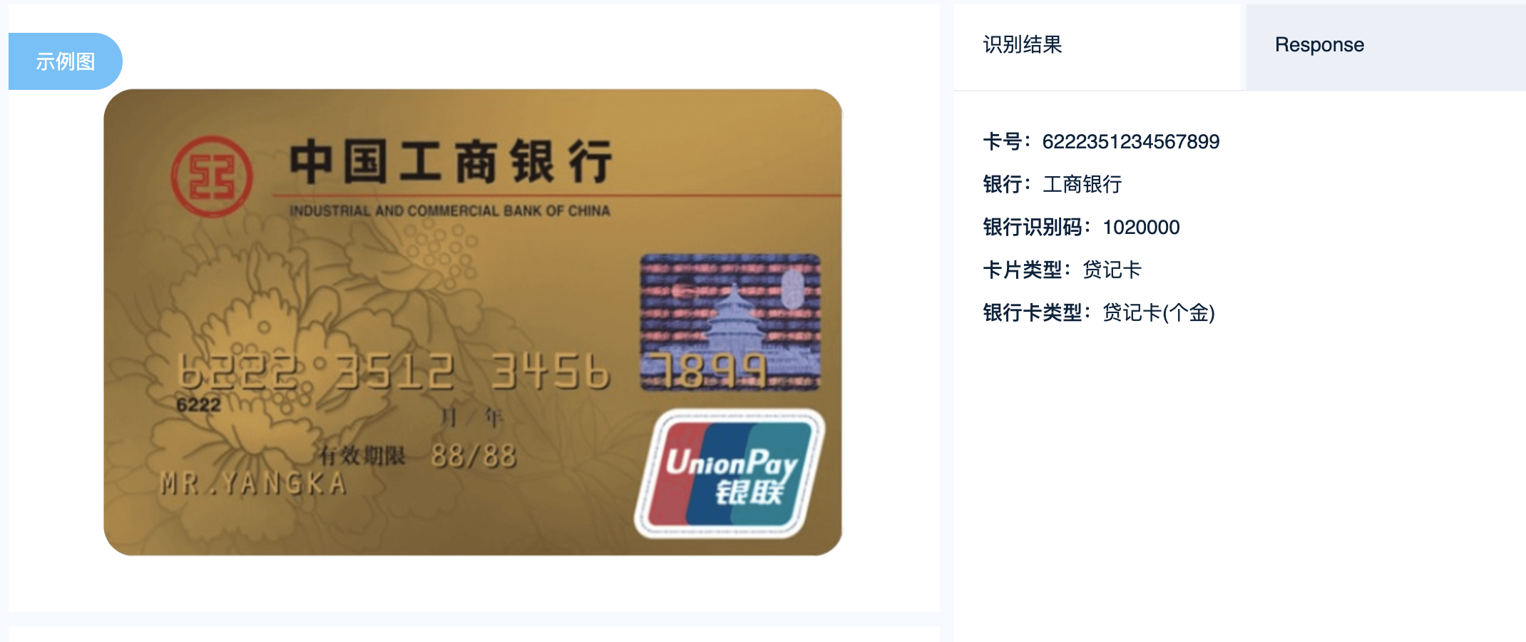 【双十一8折大促】银行卡图像识别-银行卡信息识别-银行卡OCR识别-银行卡识别-今始科技(Linkface)