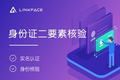 【双十一8折大促】身份证二要素-银行卡二元素)实名认证-银行卡二要素鉴权-银行卡2要素2元素-Linkface北京今始科技