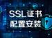 HTTPS配置<em>证书</em> Nginx<em>证书</em>配置 SSL配置 SSL<em>证书</em>配置 https配置 ssl<em>证书</em> <em>网站</em>加密<em>证书</em>长期 CA<em>证书</em>