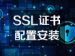 HTTPS配置<em>证书</em> Nginx<em>证书</em>配置 SSL配置 SSL<em>证书</em>配置 https配置 ssl<em>证书</em> 网站加密<em>证书</em>长期 CA<em>证书</em>