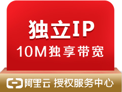 独立IP【独享10M带宽,支持HTTPS】【不含网站】