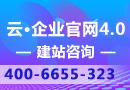 云·企业官网4.0【阿里云授权服务中心云梦网络】