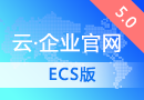 云·企业官网5.0(ECS版)【购买前请联系:4006655185】