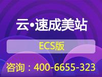 云·速成美站(ECS版)【购买前请联系客户经理:4006655185】
