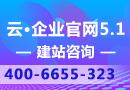 云·企业官网5.1【独立云服务器建站解决方案,企业按需选择套餐】