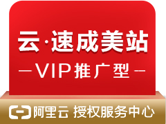 云·速成美站(VIP推广型)【独享10M带宽,支持HTTPS】