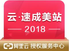 云·速成美站2018特供(阿里云授权服务中心云梦网络出品)