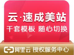 云·速成美站【模板】【含空间可备案标配PC+手机+公众号+小程序】