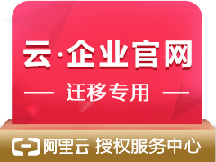 万网网站建设迁移专用【阿里云授权服务中心云梦网络】【5年8折】