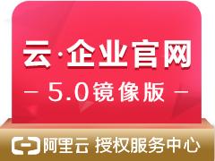 云·企业官网5.0(镜像可搭载ECS)