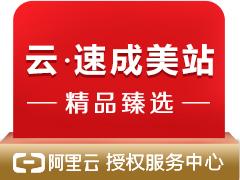 云·速成美站臻选系列【阿里云授权服务中心云梦网络】